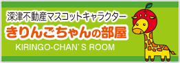 きりんごちゃんの部屋